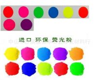 彩色荧光粉荧光涂料日光荧光粉画画刷墙璧专用紫外线荧光粉