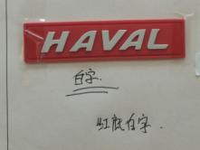 广东PVC胶章广州滴胶章