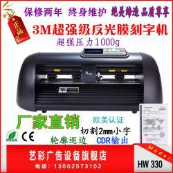 反光膜即时贴不干胶硅藻泥热转印刻字机