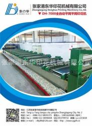 DH7000平网印花机