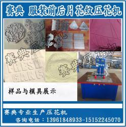 服装裁片凹凸3D压花机,针织面料套色花纹压花纹设备