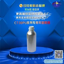 牢固助剂CT30PU系列专用牢固助剂