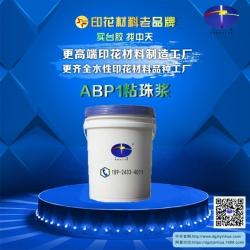 粘珠浆ABP1单组份高牢度粘珠浆