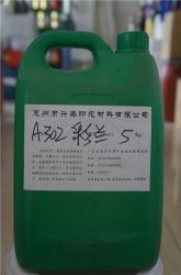 A302高温彩兰印花色浆