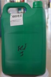 A503高温特黑印花涂料色浆