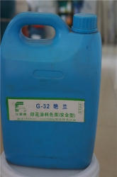 G-32艳兰印花涂料色浆(安全型)