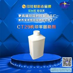 印花助剂CT29机印牢固助剂