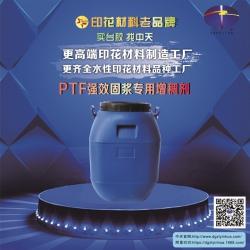 增稠剂PTF增稠剂