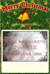 圣诞彩色雪花粉/人造假雪/雪飘粉/霜粉/橱窗雪景布展专用雪花粉