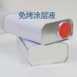 广东免烤自干涂层