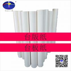 厂家供应浙江椭圆机台板纸铝板保护纸55cm100m