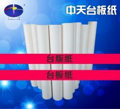 广东台板纸铝板保护纸