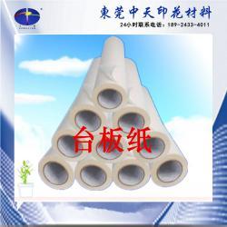 河南台板纸安徽台板纸厂家