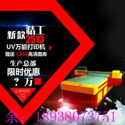 端午节私人礼盒定制高精度精工理光平板UV印刷机