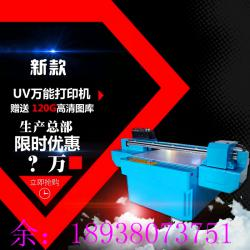 南屏风光玻璃UV打印机厂家瓷砖彩绘屏风彩印UV平板万能打印机