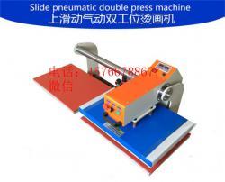 气动上划式双工位烫画机服装印花机压烫机