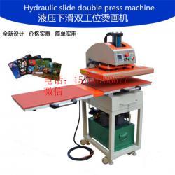 厂家直销液压双工位烫画机,油压热转印机_找液压双工位烫画机价格