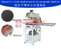 油压双工位烫钻机新款热卖半自动液压烫画机全自动液压双工位烫画机