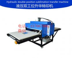 厂家烫画机服装液压热转印机大幅面液压双工位升华机
