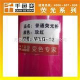 荧光油墨WLG系列荧光油墨彩色荧光油墨