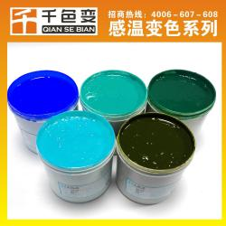 感温变色油墨各种印刷工艺温变油墨低温高温变色油墨