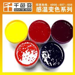 生产热敏油墨感温变色油墨手感温变油墨温变变色防伪
