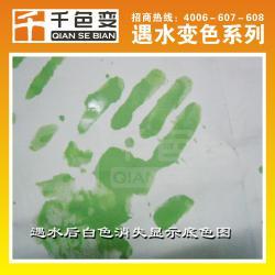 感湿油墨遇水变色油墨印纸油墨遇水变透明油墨