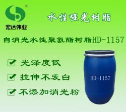 供应水性哑光聚氨酯树脂供应自消光哑光树脂