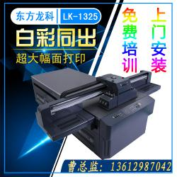 东方龙科1325万能平板UV打印机瓷砖背景墙打印机