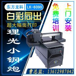 理光6090UV平板打印机万能打印机印花项目东方龙科厂家uv打印机