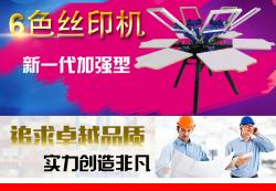 六色丝印机半自动新款网版六工位印花丝印机厂家广州直销