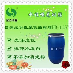 水性哑膜聚氨树脂自消光哑膜树脂HD-1157