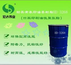 耐蒸煮复合油墨油性聚氨酯HD3268