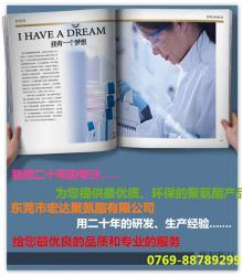 供应氯醋树脂HD-1460