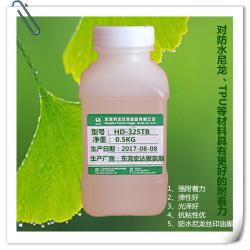 网版油墨用聚氨酯HD-325TB