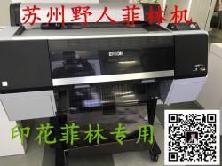 菲林打印機改裝