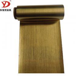 东莞厂家供应金色拉丝烫金纸烫印塑料产品