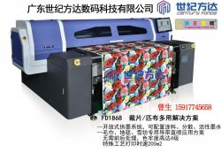 数码直喷印花设备-世纪方达导带直喷印花机