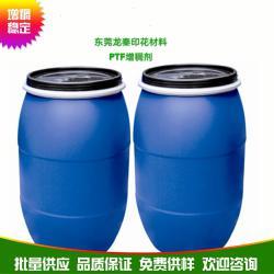 广东龙秦供应8500印花胶浆手感提升剂印花粘合剂手感提升剂