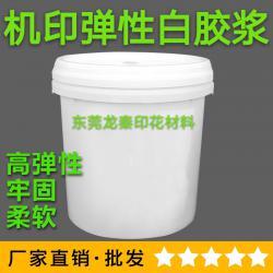广东龙秦厂家批发高弹性白胶浆透明浆PU白胶浆(图)