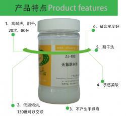 庄杰化工ZJ-XR3无氟防水剂