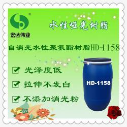 东莞工厂生产自消光哑膜树脂HD-1158