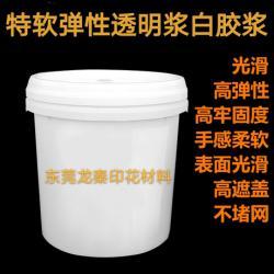 龙秦光面弹性白胶浆弹性透明浆东莞亮面透明打底浆