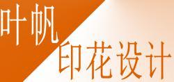 广州数码印花设计培训课程介绍叶帆提供免费试学包就业