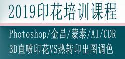 数码印花设计工艺学习广州叶帆印花中心提供