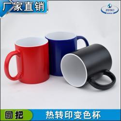 热转印变色杯变色杯定制照片涂层马克杯定制LOGO