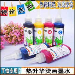 韩国进口热转印墨水升华烫画墨水变色杯可用
