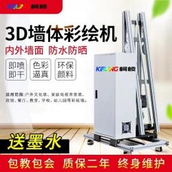 农村致富小机器创业设备3d立体户外墙体彩绘机内墙面墙壁画喷绘打印机