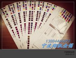 印花材料专业公司,宁波翔凯金箔