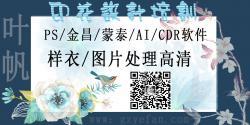 广州数码印花设计培训班叶帆班